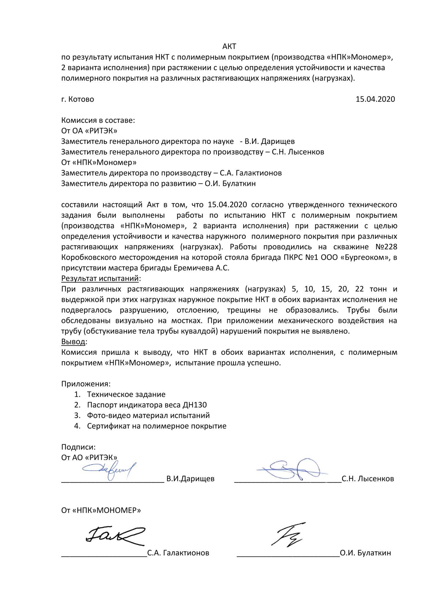 """Отзывы о работе ООО """"НПК МОНОМЕР"""""""